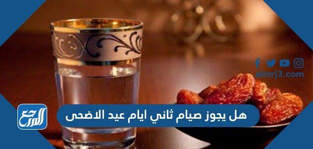 هل يجوز صيام ثاني ايام عيد الاضحى