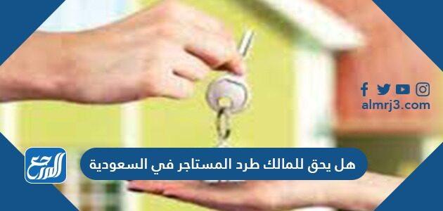 هل يحق للمالك طرد المستاجر في السعودية