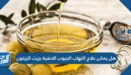 هل يمكن علاج التهاب الجيوب الانفية بزيت الزيتون وما عوامل خطر الاصابة بها
