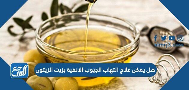 هل يمكن علاج التهاب الجيوب الانفية بزيت الزيتون