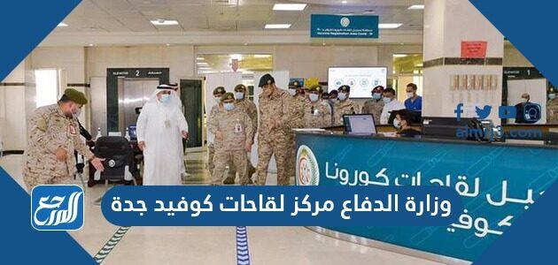وزارة الدفاع مركز لقاحات كوفيد جدة