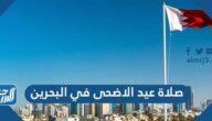 وقت صلاة عيد الاضحى في البحرين 2021 ، توقيت صلاة العيد في البحرين