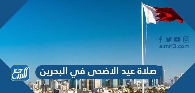 وقت صلاة عيد الاضحى في البحرين 2021 توقيت صلاة العيد في البحرين