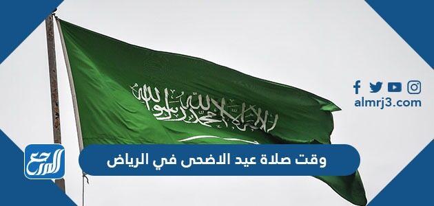وقت صلاة عيد الاضحى في الرياض