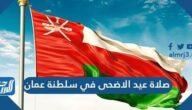 وقت صلاة عيد الاضحى في سلطنة عمان 2021 توقيت صلاة العيد في سلطنة عمان