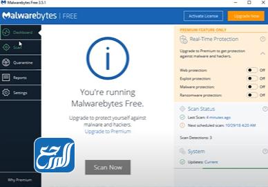 حل مشكلة الشاشة الزرقاء عن طريق استخدام برامج لمكافحة الفيروسات
