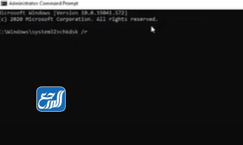 حل مشكلة الشاشة الزرقاء في ويندوز 10 عن طريق CHKDSK