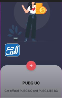 تطبيق ام غيمر لشحن شدات ببجي موبايل