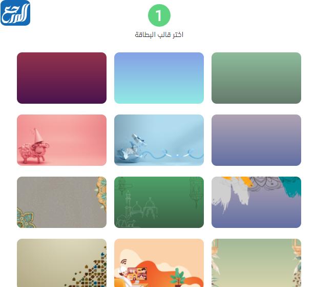 تصميم بطاقة تهنئة بالعيد بصورتك من موقع بطاقات
