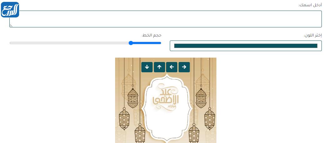 تصميم بطاقة تهنئة بالعيد بصورتك من موقع العيد فيرست كود
