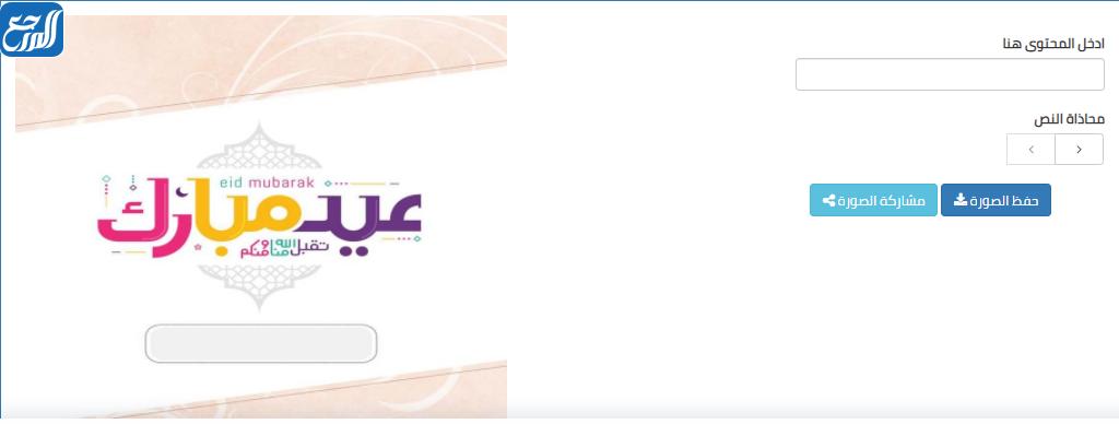 تصميم بطاقة تهنئة بالعيد بصورتك من موقع مصدر