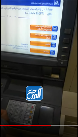 طريقة إيداع مبلغ لحساب شخص آخر في بنك الراجحي