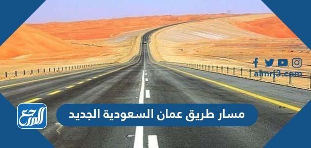 مسار طريق عمان السعودية الجديد