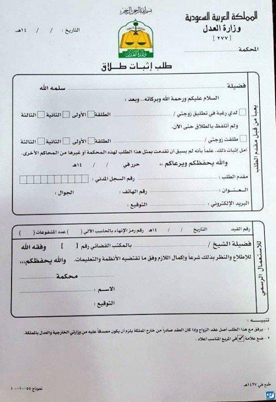 خطوات تقديم طلب إثبات طلاق 1443