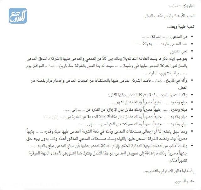 نموذج رفع شكوى على شركة لمكتب العمل السعودي