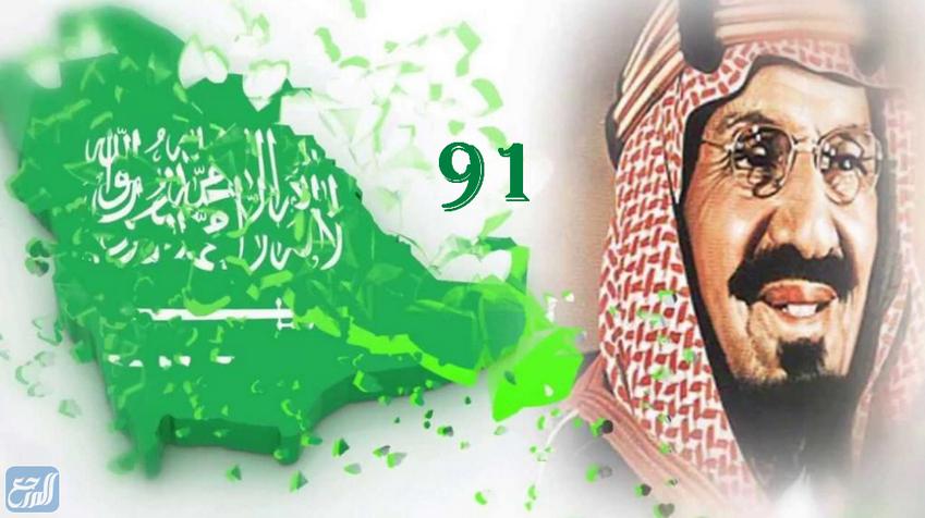 أجمل خلفيات واتس اليوم الوطني السعودي 91