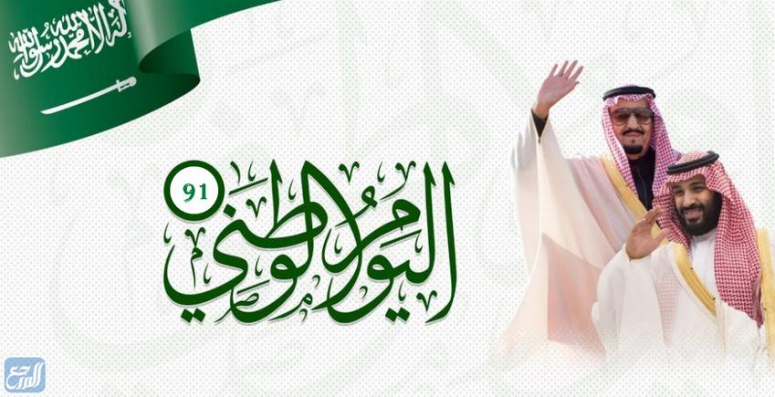 أجمل خلفيات واتس اليوم الوطني السعودي 1