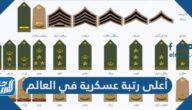 أعلى رتبة عسكرية في العالم