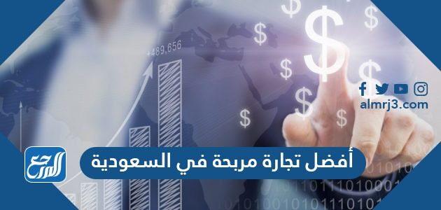 أفضل تجارة مربحة في السعودية 2021