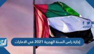 إجازة راس السنة الهجرية 2021 في الامارات وجدول الإجازات الرسمية في الإمارات