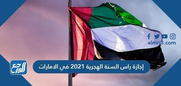 إجازة راس السنة الهجرية 2021 في الامارات