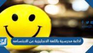 اذاعة مدرسية باللغة الانجليزية عن الابتسامة مترجمة