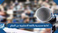 اذاعة مدرسية باللغة الانجليزية عن النجاح مترجمة