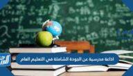 اذاعة مدرسية عن الجودة الشاملة في التعليم العام