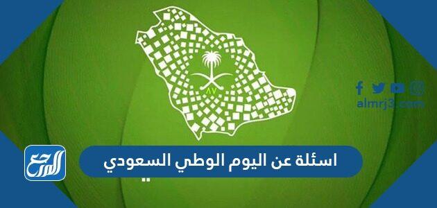 اسئلة عن اليوم الوطني السعودي 91 مع الاجوبة 1443