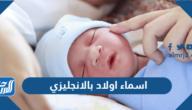 اسماء اولاد بالانجليزي ومعناها بالعربي 2021
