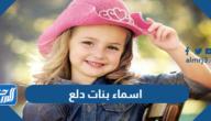 اسماء بنات دلع وكيوت جديدة 2021 ومعانيها