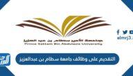 التقديم على وظائف جامعة سطام بن عبدالعزيز 1443
