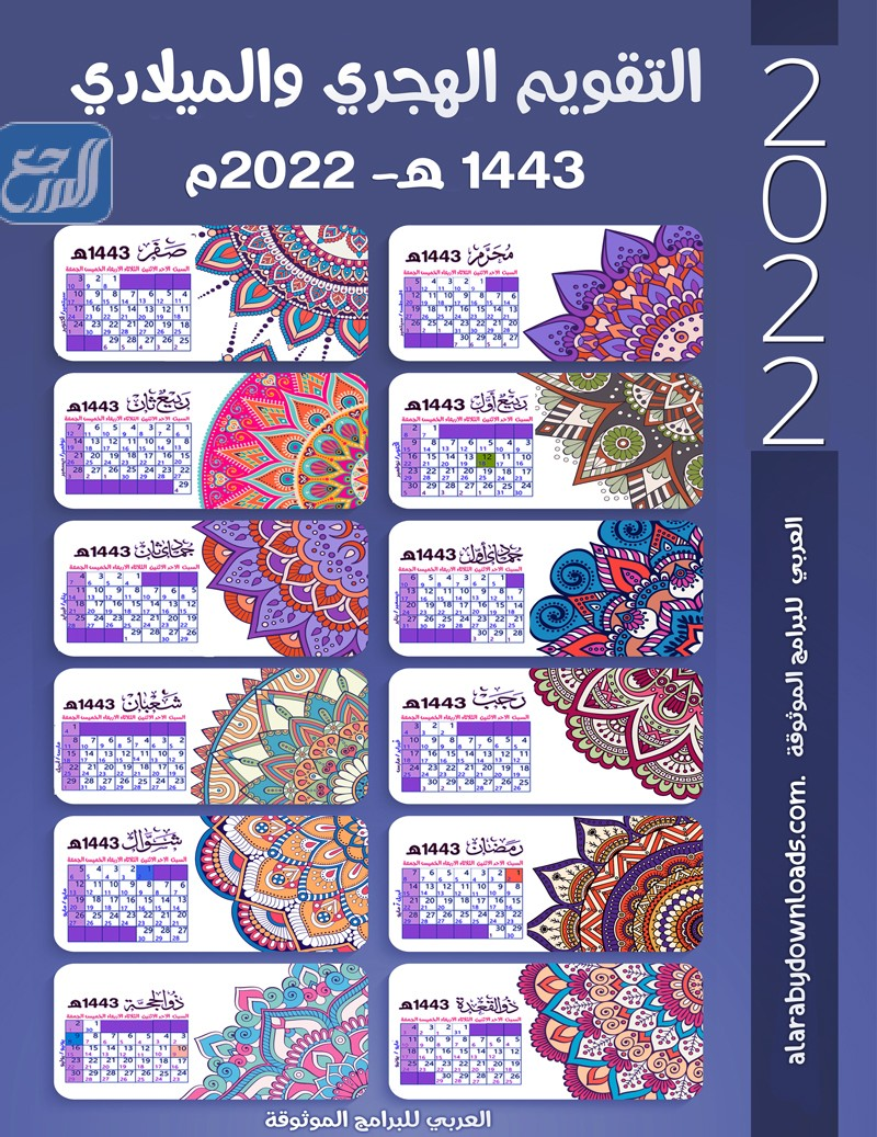 التقويم الهجري 1443 والتقويم الميلادي 2021