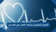 ما هو المعدل الطبيعي لنبضات القلب في الانسان وكيف يتم قياسه