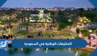 ما هي المنتزهات الوطنية في السعودية