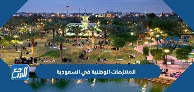 المنتزهات الوطنية في السعودية
