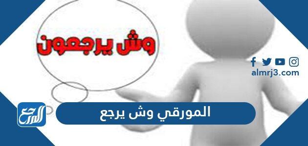 المورقي وش يرجع