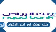 طريقة فتح حساب في بنك الرياض اون لاين الافراد 1443