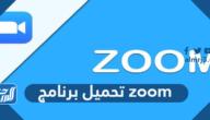 تحميل برنامج zoom cloud meetings للكمبيوتر بالعربي مجانا