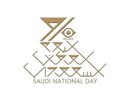 مخطوطة اليوم الوطني السعودي مع الرؤية png