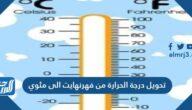 طريقة تحويل درجة الحرارة من فهرنهايت الى مئوي