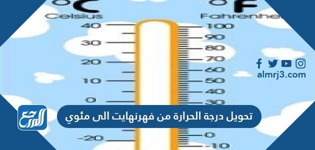 تحويل درجة الحرارة من فهرنهايت الى مئوي