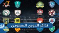 طريقة شراء وحجز تذاكر الدوري السعودي وأسعارها 1443-2021