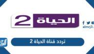 تردد قناة الحياة 2 Alhayah 2 TV الجديد 2021 على نايل سات وعرب سات