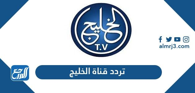 تردد قناة الخليج الجديد Alkhaleej TV 2021 على نايل سات