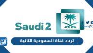 تردد قناة السعودية الثانية الجديد Saudi 2 2021 على نايل سات وعربسات