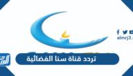 تردد قناة سنا الفضائية للأطفال Sana TV الجديد 2021 على نايل سات