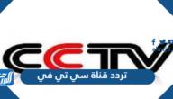 تردد قناة سي تي في CTV المسيحية 2021 على النايل سات وهوت بيرد