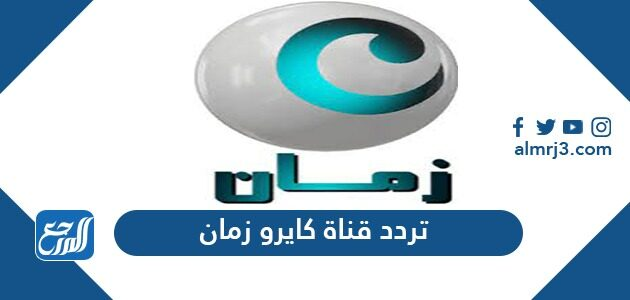 تردد قناة كايرو زمان Cairo Zaman الجديد 2021 على النايل سات