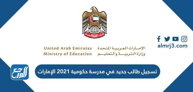 تسجيل طالب جديد في مدرسة حكومية 2021 الإمارات